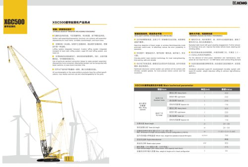 XCMG 500 ton Crawler Crane XGC500