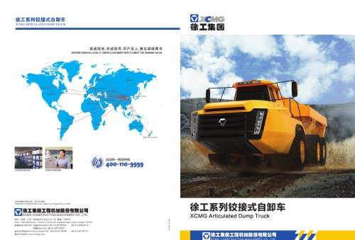 XCMG Official Articulated Dump Truck