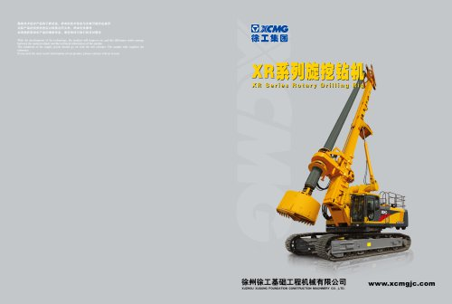 XCMG Rotary Drilling Rig