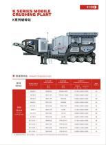 Mobile Crushing Plant Catalogue