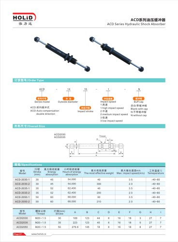 HOLID Double Direction Shock Absorber,hydraulic shock absorber,door damper,circuit breaker shock absorber,turnstile shock absorber