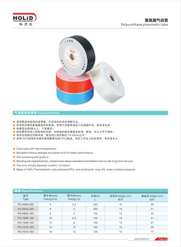 HOLID polyurethane tue,polyurethane hose,polyurethane pipe,pneumatic hose,Pneumatic tubing,air tube