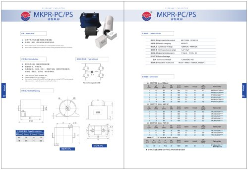 MKPR-PC/PS Resonant capcitor