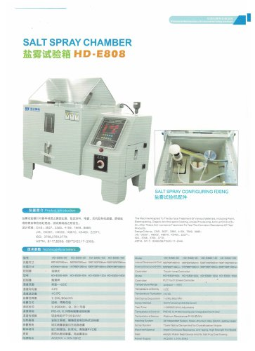 salt corrosion spray test chamber