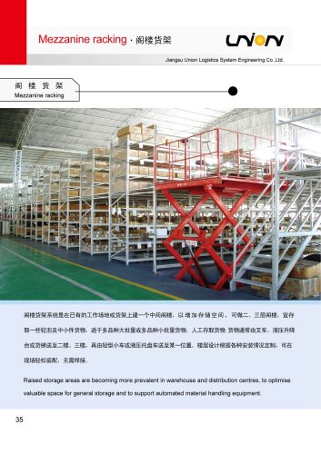 Union Industrial Mezzanine Racking Logistics System